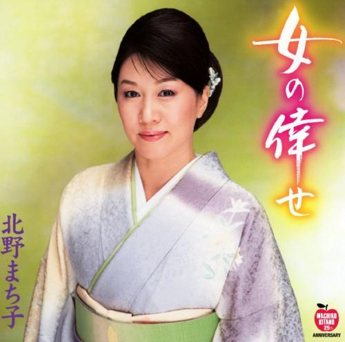 【中古】女の倖せ/望郷の橋/北野まち子