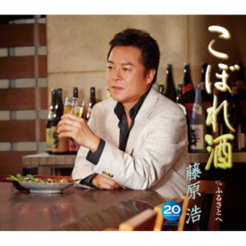 【中古】こぼれ酒/ふるさとへ/藤原浩