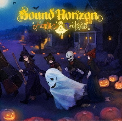 【中古】ハロウィンと夜の物語(初回限定盤)(DVD付)/Sound Horizon