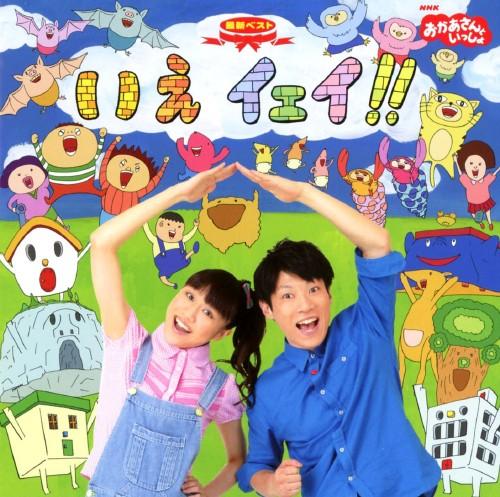 【中古】NHKおかあさんといっしょ 最新ベスト いえ イェイ!!/NHKおかあさんといっしょ