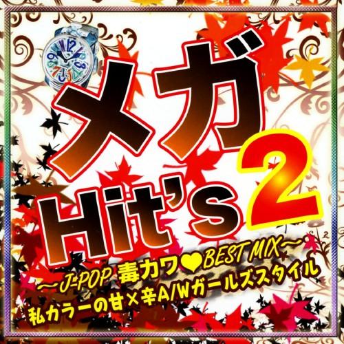 【中古】メガHit's 2〜J−POP毒カワBEST MIX〜私カラーの甘×辛A/Wガールズスタイル〜/オムニバス