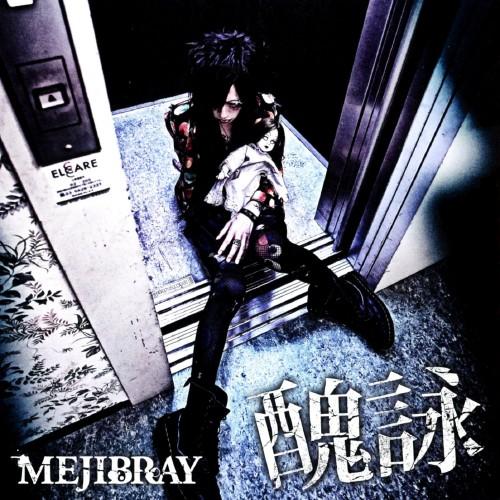 【中古】醜詠/MEJIBRAY