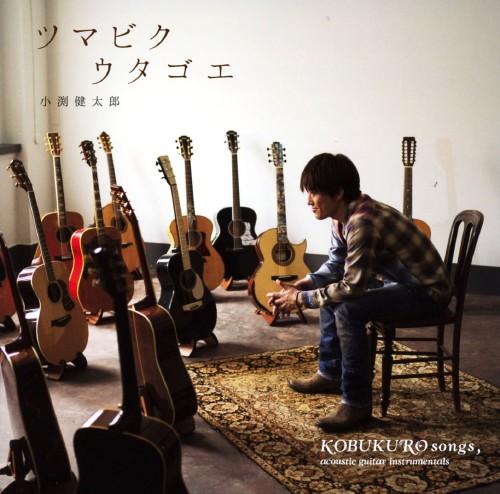 【中古】ツマビクウタゴエ〜KOBUKURO songs, acoustic guitar instrumentals〜/小渕健太郎