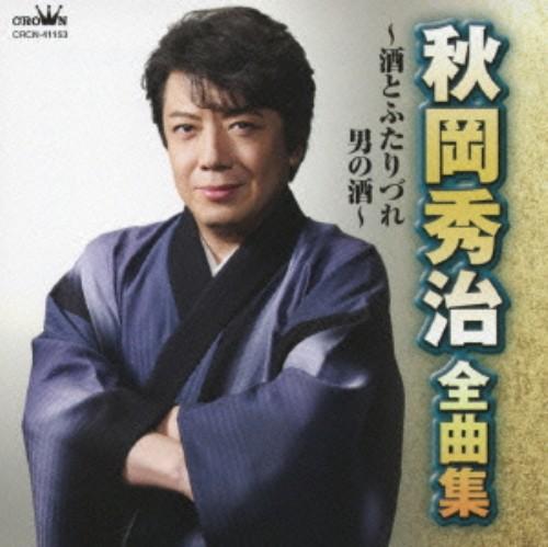 ゲオ公式通販サイト ゲオオンラインストア【中古】秋岡秀治 全曲集~酒 ...