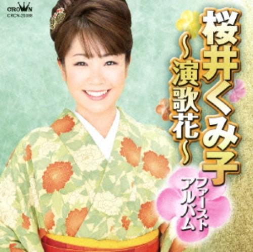 【中古】桜井くみ子ファーストアルバム〜演歌花〜/桜井くみ子