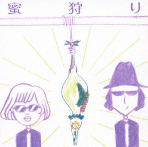 【中古】蜜狩り(初回限定盤)/蜜