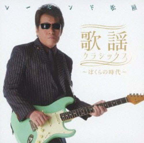 【中古】歌謡クラシックス 〜ぼくらの時代〜/レーモンド松屋
