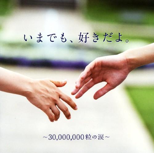 【中古】いまでも、好きだよ。〜30,000,000粒の涙〜/オムニバス