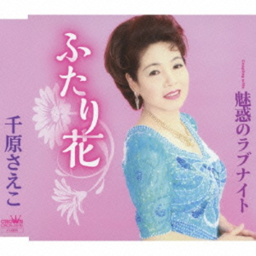 【中古】ふたり花/魅惑のラブナイト/千原さえこ