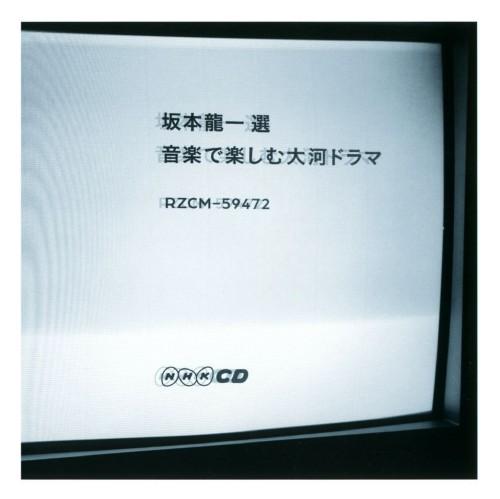 【中古】坂本龍一 選 音楽で楽しむ大河ドラマ/TVサントラ