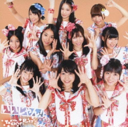 【中古】いいじゃん(初回限定盤B)/Tokyo Cheer(2)Party