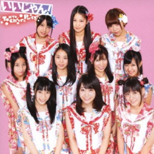 【中古】いいじゃん(初回限定盤A)/Tokyo Cheer(2)Party