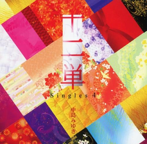【中古】十二単〜Singles 4〜(初回限定盤)(DVD付)/中島みゆき