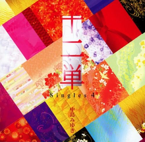 【中古】十二単〜Singles 4〜/中島みゆき