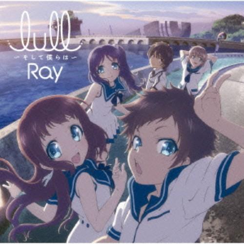 【中古】lull〜そして僕らは〜(初回限定盤)(DVD付)(アニメ盤)/Ray