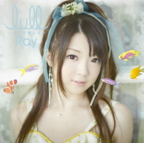 【中古】lull〜そして僕らは〜(初回限定盤)(DVD付)/Ray