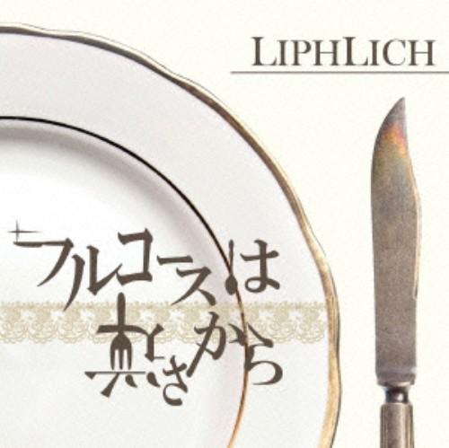 【中古】フルコースは逆さから(DVD付)/LIPHLICH