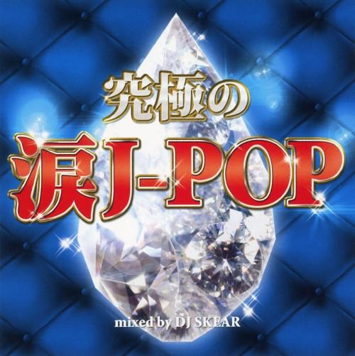 【中古】究極の涙 J−POP mixed by DJ SKEAR/DJ SKEAR