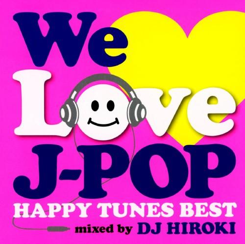 【中古】WE LOVE J−POP−HAPPY TUNES BEST−Mixed by DJ HIRIKI/DJ HIROKI