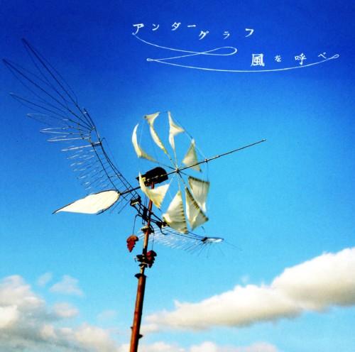 【中古】風を呼べ/アンダーグラフ