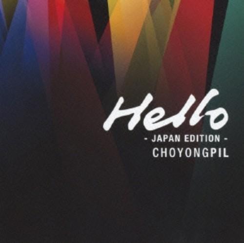【中古】Hello−JAPAN EDITION−/チョー・ヨンピル
