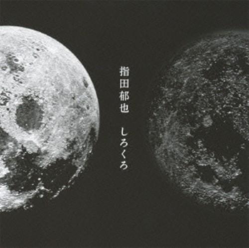 【中古】しろくろ(初回限定盤)(DVD付)/指田郁也