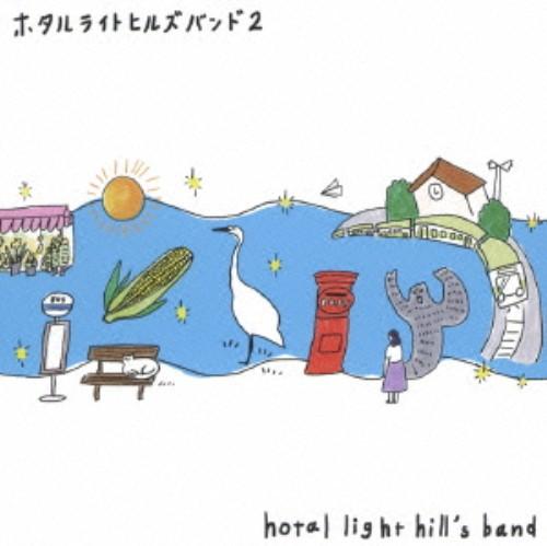 【中古】ホタルライトヒルズバンド 2/hotal light hill's band