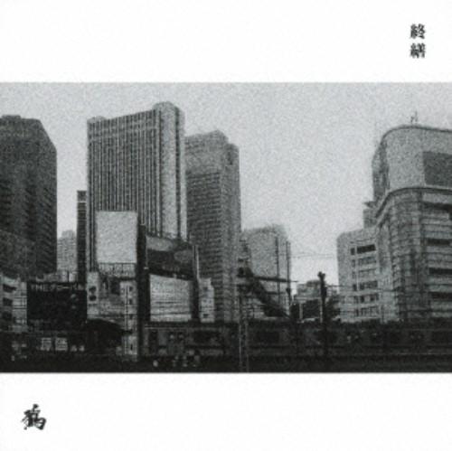 【中古】終繕(初回限定盤)(DVD付)/鴉