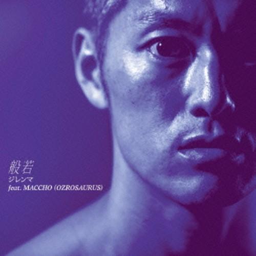 【中古】ジレンマ feat.MACCHO(OZROSAURUS)/般若