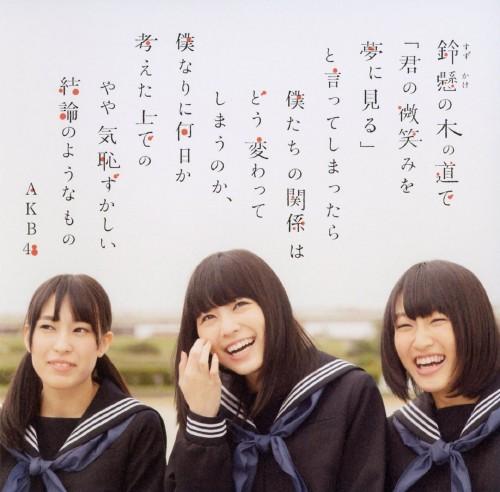 【中古】鈴懸の木の道で「君の微笑みを夢に見る」と言ってしまったら僕たちの関係はどう変わってしまうのか、僕なりに何日か考えた上でのやや気恥ずかしい結論のようなもの(DVD付)(Type I)/AKB48