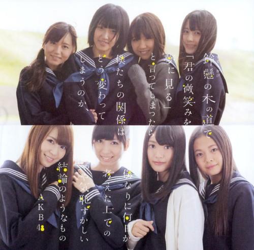 【中古】鈴懸の木の道で「君の微笑みを夢に見る」と言ってしまったら僕たちの関係はどう変わってしまうのか、僕なりに何日か考えた上でのやや気恥ずかしい結論のようなもの(DVD付)(Type III)/AKB48