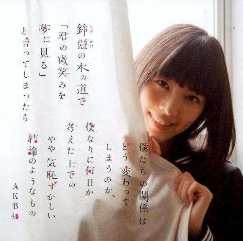 【中古】鈴懸の木の道で「君の微笑みを夢に見る」と言ってしまったら僕たちの関係はどう変わってしまうのか、僕なりに何日か考えた上でのやや気恥ずかしい結論のようなもの(DVD付)(Type IV)/AKB48