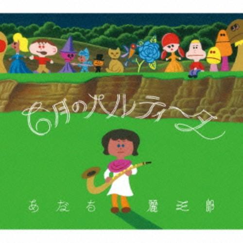 【中古】6月のパルティータ/あだち麗三郎