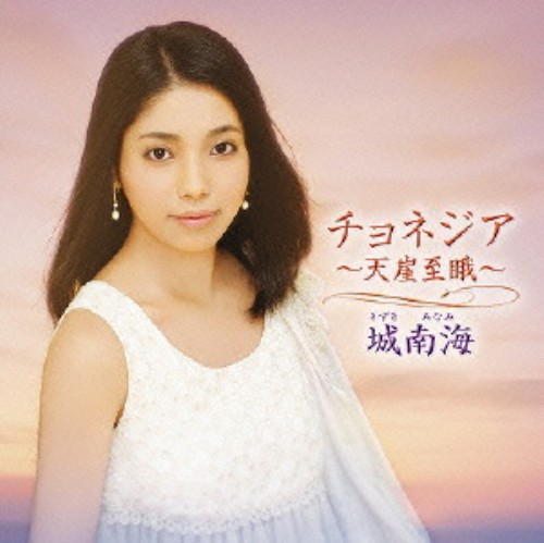 【中古】チョネジア〜天崖至我〜/城南海