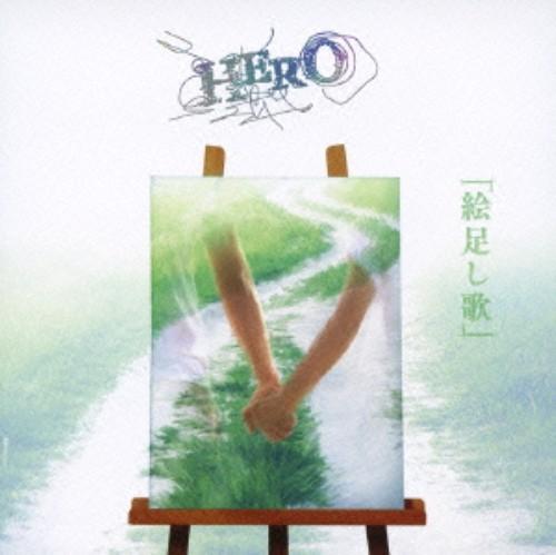 【中古】「絵足し歌」(DVD付)(A)/HERO