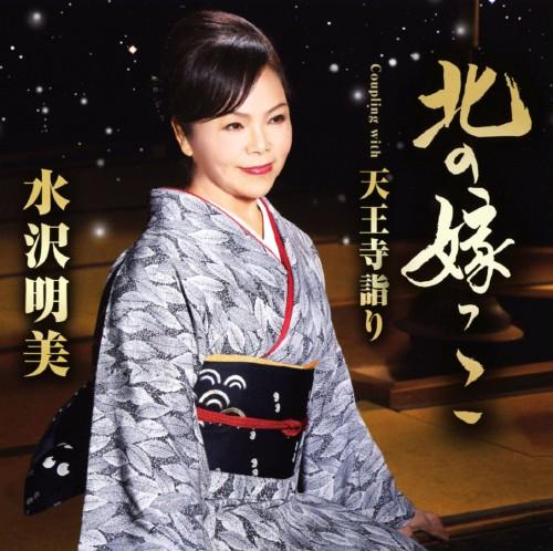 【中古】北の嫁っこ/天王寺詣り/水沢明美