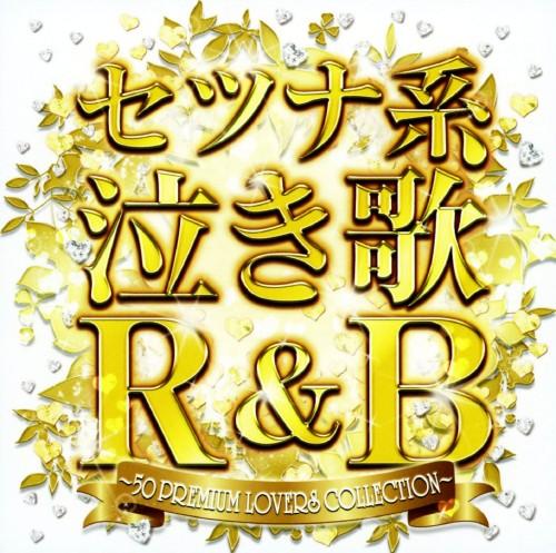 【中古】セツナ系泣き歌R&B〜50 PREMIUM LOVERS COLLECTION〜/オムニバス