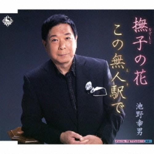 【中古】撫子の花/この無人駅で/池野幸男