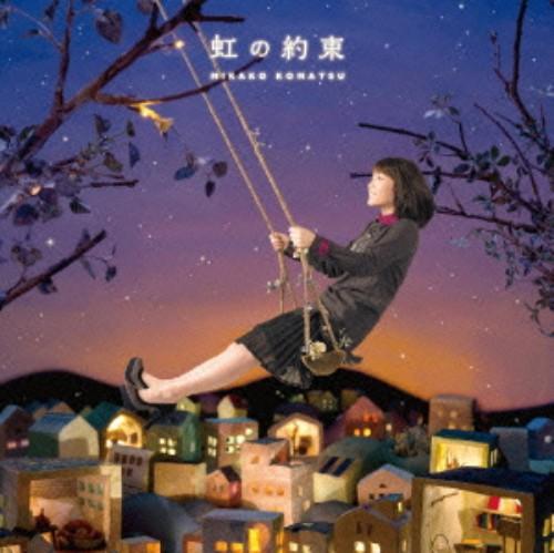 【中古】虹の約束(初回限定盤)(DVD付)/小松未可子