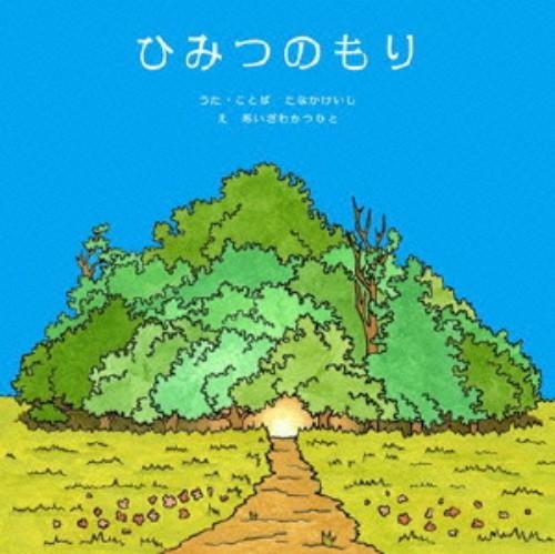 【中古】秘密の森/Keishi Tanaka