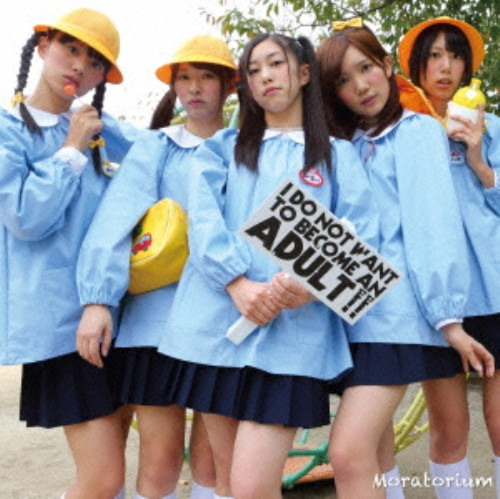【中古】モラトリアム(初回限定盤)(DVD付)/ひめキュンフルーツ缶