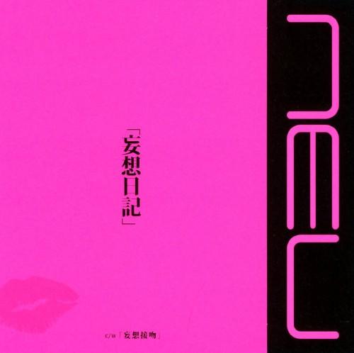 【中古】妄想日記(TYPE A)/ν
