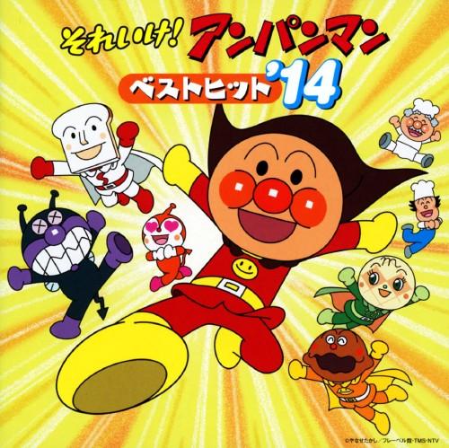 【中古】それいけ!アンパンマン ベストヒット'14/アンパンマン