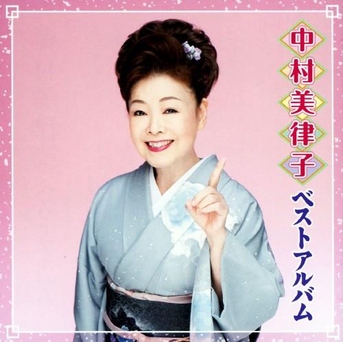 【中古】中村美律子ベストアルバム/中村美律子