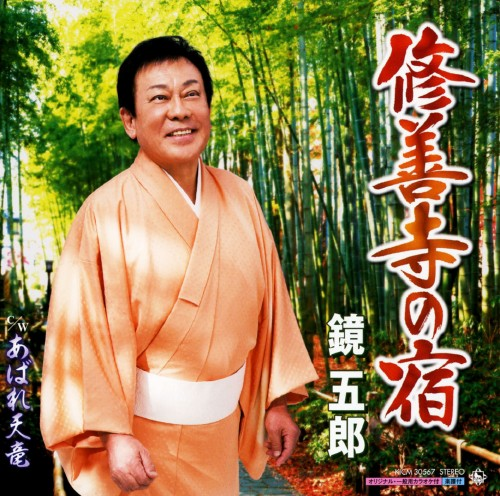 【中古】修善寺の宿/あばれ天竜/鏡五郎