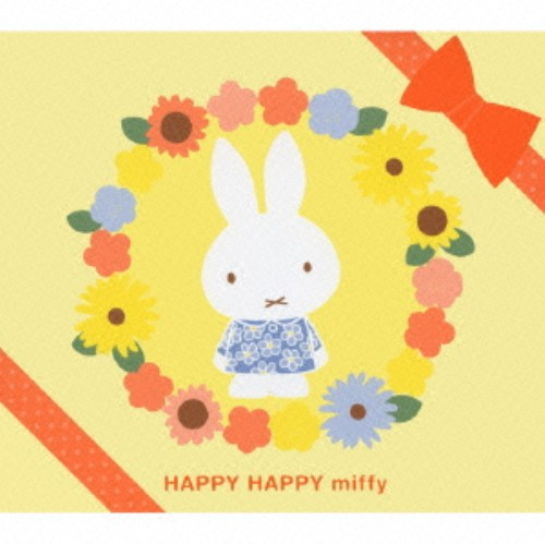 【中古】HAPPY HAPPY Miffy ママがえらんだ 0さいからのおんがくBOX/オムニバス