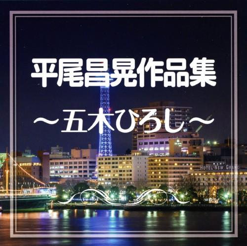 【中古】平尾昌晃作品集〜五木ひろし〜/五木ひろし