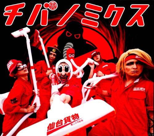 【中古】チバノミクス(DVD付)/仙台貨物