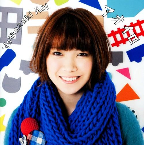 【中古】アオイロ(初回限定盤)(DVD付)/山崎あおい