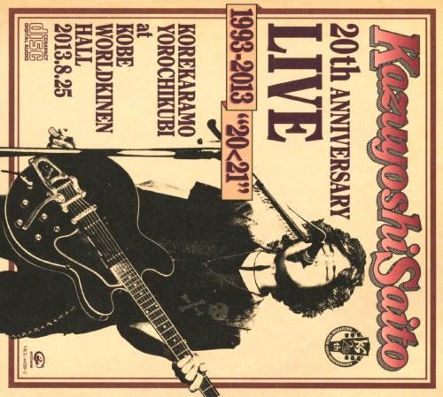 【中古】Kazuyoshi Saito 20th Anniversary Live 1993−2013 20<21〜これからもヨロチクビ〜at 神戸ワールド記念ホール2013.8.25(初回限定盤)/斉藤和義